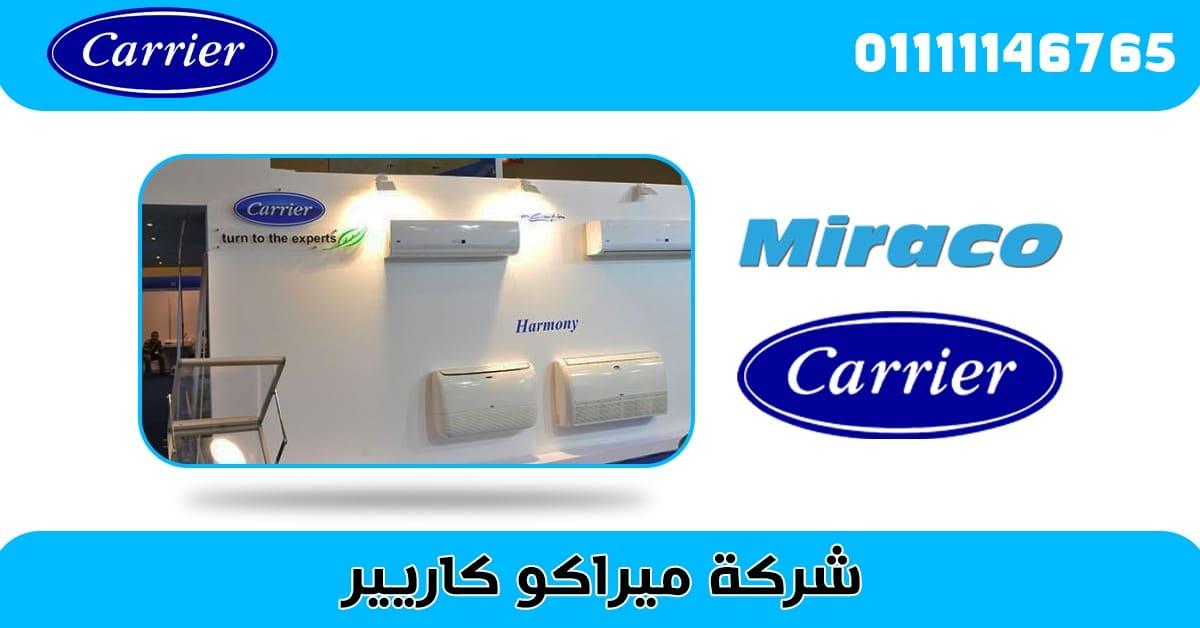 شركة ميراكو كاريير Miraco Carrier - رقم خدمة عملاء ميراكو كاريير وصيانة تكييف كاريير 3 حصان