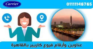 عناوين وأرقام فروع كاريير في مصر